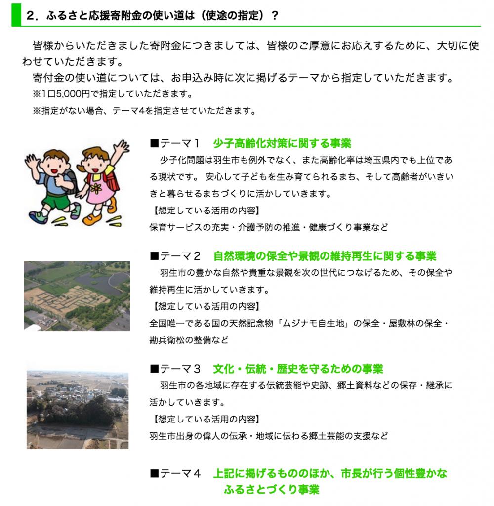埼玉県羽生市のふるさと納税