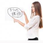 創業融資を受けるなら日本政策金融公庫をお勧めする3つの理由