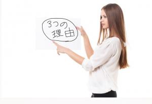 日本政策金融公庫を選ぶ3つの理由