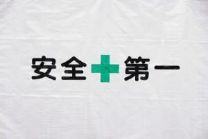 日本政策金融公庫のセーフティネット貸付とは?