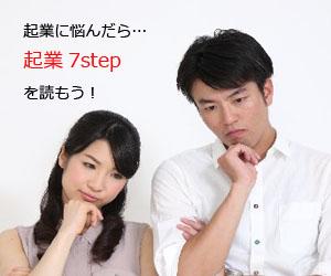 起業7ステップサイドバー1