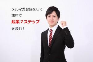 起業7ステップを無料プレゼント中!