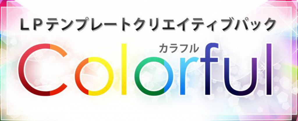 LP制作 Colorful