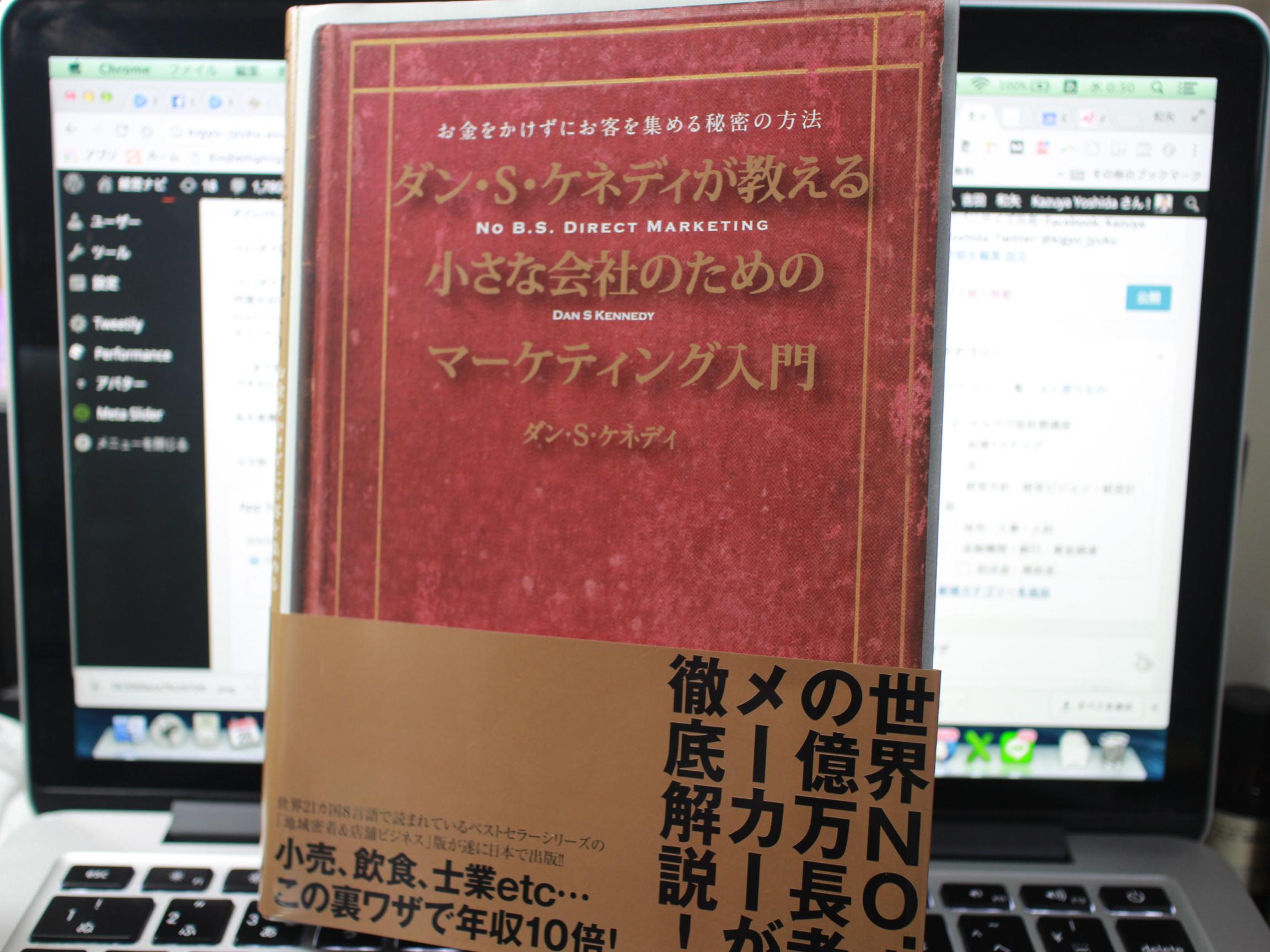 【VOL147】ダイレクト・レスポンス・マーケティング(DRM)こそ中小企業の活路?!